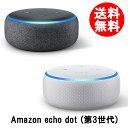 送料無料 Amazon echo dot(第3世代) アマゾン エコードット スマートスピーカー ハンズフリー スケジュール管理 with Alexa BLUETOOTH..