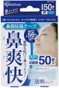 【箱あり】アイリスオーヤマ 鼻爽快 鼻腔拡張テープ 透明 いびき防止グッズ 50枚入り BKT-50T 快眠 グッズ 透明 鼻づまり スポーツ 睡眠 対策 鼻詰まり 通気性 鼻腔を広げて呼吸を楽に いびき予防