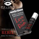 【最大20倍】EYE of LOVE フェロモンパフューム REBEL 5ml /// フェロモン フェロモン香水 男性用 フェロモン香水男性