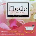 バスゼリー FLODE (フローデ) スイートピー 化粧品認可を取得している入浴剤 浴槽のお湯がつぶつぶゼリーに|ゼリー バスローション 入浴剤 入浴 とろとろ リラックス アロマ ラブグッズ