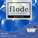 バスゼリー FLODE (フローデ) ブルーローズ 化粧品認可を取得している入浴剤 浴槽のお湯がつぶつぶゼリーに|コスメ ゼリー バスローション 入浴剤 お風呂グッズ ローズ ラブグッズ 忘年会 新年会 景品