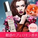 mojo pro women's 3ml【メール便可】 /// フェロモン フェロモン香水 女性用 フェロモン香水女性