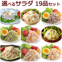 【送料無料】お取り寄せグルメ カネハツ 選べるサラダ 19品セット ポテトサラダ ごぼうサラダ 黒ご