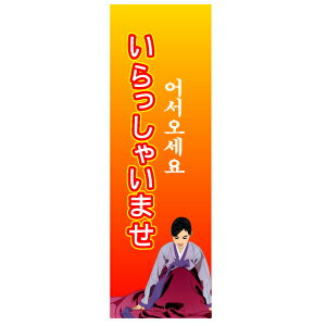 Banner - welcome ♦ Korea goods ♦ banners hold Korea food stores if you are indispensable! Shop stand out! People come to visit! /-Nobori banners / Korea shop welcome