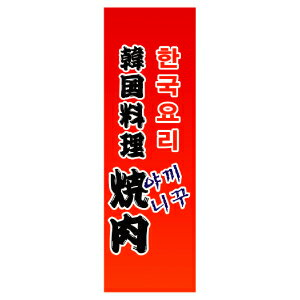 Nobori - Korea food Grill ■ Korea gadgets ■ streamers are essential if Korea food stores open! Your store stand out! People come to visit! / Korea shop banners streamers Korea cooking BBQ