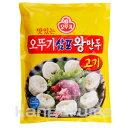 ■韓国食品■韓国本場のお店の味!ホクホクのお肉がぎっしり!こだわりの韓国餃子/韓国の餃子/ギョーザ/サンポ 肉王餃子(520g)