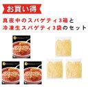 真夜中のスパゲティ(少し辛目のガーリックトマトスープ仕立て冷凍パスタソース)3箱[500g×3]と冷凍生スパゲティ3袋[130g×3]のセット
