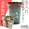フリーカップ(和食器)のイメージ