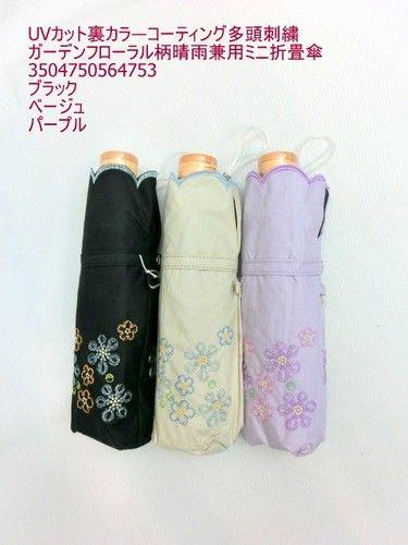 晴雨兼用・折畳傘-婦人 遮光率99.99%多頭刺繍ガーデンフローラル柄軽量晴雨兼用ミニ折畳傘 傘 雨具 梅雨対策 ゲリラ豪雨