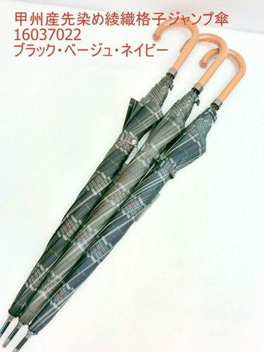 雨傘・長傘-紳士 甲州産先染め格子日本製紳士ジャンプ傘 傘 雨具 梅雨対策 ゲリラ豪雨【新型】