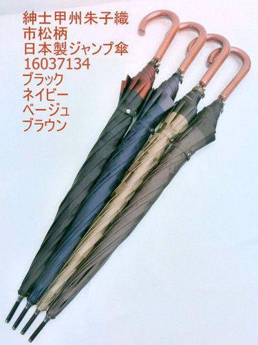 雨傘・長傘-紳士 甲州産先染朱子格子市松柄グラスファイバージャンプ傘 傘 雨具 梅雨対策 ゲリラ豪雨
