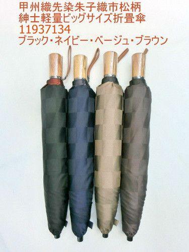 雨傘・折畳傘-紳士 日本製甲州産先染朱子格子生地市松柄軽量大寸傘 傘 雨具 梅雨対策 ゲリラ豪雨