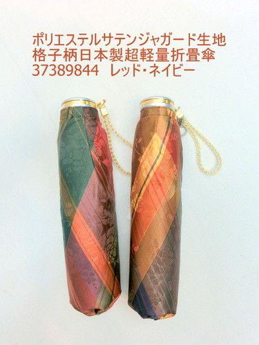 雨傘・折畳傘-婦人 ポリエステルサテンジャガード格子柄日本製超軽量丸ミニ折畳傘 傘 雨具 梅雨対策 ゲリラ豪雨