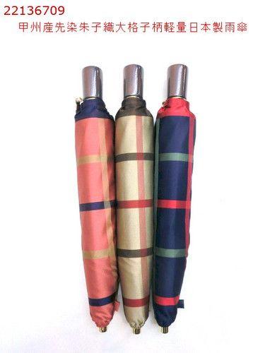 雨傘・折畳傘ー婦人 甲州産先染朱子織大格子柄軽量日本製雨傘 傘 雨具 梅雨対策 ゲリラ豪雨くろい