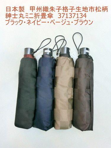 雨傘・折畳傘-紳士 甲州産先染朱子織生地市松柄日本製丸ミニ傘 傘 雨具 梅雨対策 ゲリラ豪雨あかい
