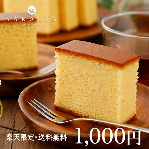 1000円ポッキリ 送料無料 カステラ スイーツ ランキン