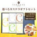 カステラ 送料無料 ギフト スイーツ 和菓子 焼き菓子 詰め...