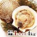 青森県むつ湾産活ほたて Lサイズ 4kg (16枚~20枚)