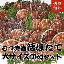 青森県むつ湾産活ほたて 大サイズ 7kg (28枚~35枚)