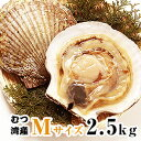 青森県むつ湾産活ほたて Mサイズ 2.5kg (14枚~16...