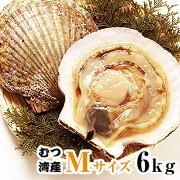 青森県むつ湾産活ほたて Mサイズ 6kg (30枚~36枚)「活ほたて、ホタテ、帆立、ほたて、BBQ」