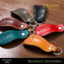 靴べらキーホルダー シューホーン 鍵がつけられる 携帯靴べら ブッテーロ ミネルバボックス 本革 革 革巻靴べら レザー製くつべら バレンタイン 彼氏 プレゼント 【Grande】05P03Sep16