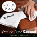 ポリッシングクロス ホワイト【コロニル正規販売店】お手入れレ...