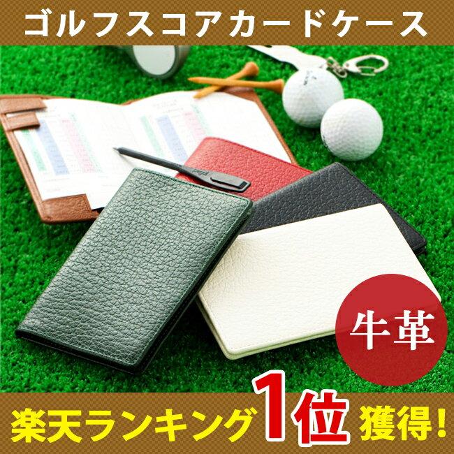 楽天ランキング1位獲得! ゴルフ スコアカードケース スコアカードホルダー スコアカードカ…...:kawamono-shines:10000099