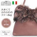 イタリア製 牛革 ファー付きハンドバッグ レディースバッグ A4サイズ対応 LANZETTI ランゼッティ Art.3145 ピンク