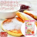 【1〜4個はメール便対応】【南出製粉所】米粉のホットケーキみっくす
