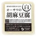3002404-os オーサワの胡麻豆腐(白) 100g【オーサワ】