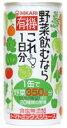 ショッピングベース 3003159-1-osms 有機野菜飲むならこれ!1日分 190g×30本【ヒカリ】