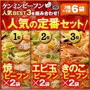 新登場 定番セット ビーフン3種類焼ビーフン2食エビ玉