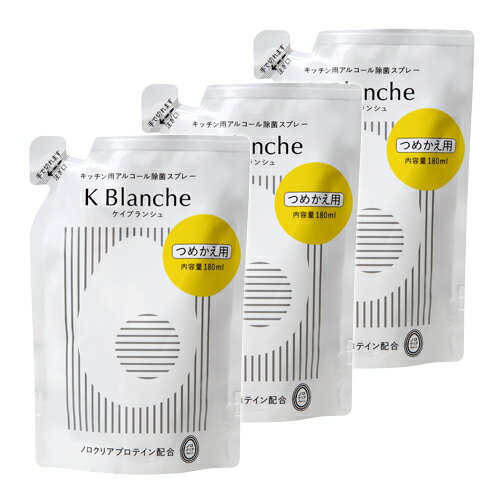【KBlanche つめかえ品3パックセット】★送料無料★ノロ クリアプロテイン配合 除菌スプレー の詰め替え用パウチ
