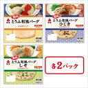 鶏肉入りとうふ和風バーグセット(3種×2パック)【RCP】