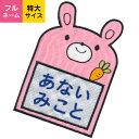 【お名前ワッペン】特大サイズ キャラワッペンうさぎ入園・入学に最適!準備セット