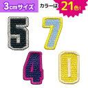 数字_Cワッペン(3cmサイズ)/文字ワッペン/刺繍ワッペン/アップリケ/アイロン接着