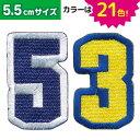 数字_Cワッペン(5.5cmサイズ)/文字ワッペン/刺繍ワッペン/アップリケ/アイロン接着