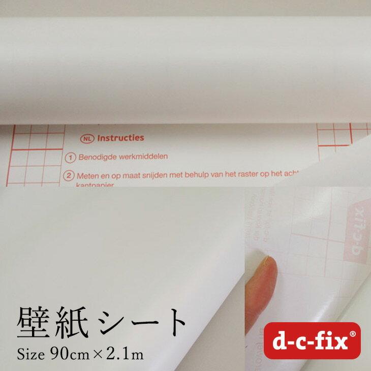 ドイツ製粘着シート『デコスタイル/d-c-fix(無地/つやなし白)』90cm巾×2.1m/346-5001【カッティングシート リメイクシート シール】