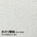 壁紙 のり付き 日本製 在庫限り「生のり壁紙 92cmx2m」乾くまでなら貼り直せる!!裏紙をはがして貼るだけ。ホルマリンがゼロ 防カビ剤配合 抗菌 KH-7024