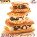 【公式】 大分 お土産 │ ゆふいん創作菓子 豆乳バター