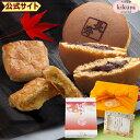 敬老の日 お菓子 │ 福寿箱 『福』 / 菊家公式サイト │ 大分 お土産 敬老 お菓子 スイ