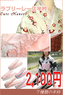 Yukata and kimono in the collar origin fluttering ~ lovely ~