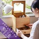 ■限定商品■ 倉敷意匠 ならの化粧ボックス【日本製 国産 ハンドメイド 鏡付き 楢 コスメボックス 化粧品 収納】