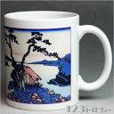 陶器製マグカップ 冨嶽三十六景 信州諏訪湖