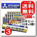 【レビューを書いて】【メール便のみ】三菱 アルカリ乾電池 単3形 10本パック x 3個セット 【LR6N/10S】【代引不可】【400】【02P02Aug14】
