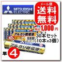 電池 単4 乾電池 単4 アルカリ 電池 アルカリ単4 電池 アルカリ乾電池 【日本全国送料無料】電池 【メール便のみ】 三菱 10本パック x 3個セット 電池 【LR03N/10S】 【代引不可】 電池 【C】