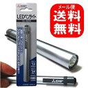 【日本全国送料無料!】【メール便】三菱 LEDペンライト CL-4214【代金引換不可】【C】