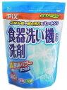PIX 食器洗い機用 洗剤 650g【RCP】
