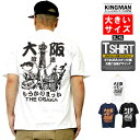Tシャツ メンズ 大きいサイズ 半袖 クルーネック 大阪 関西弁 プリント カットソー おもしろTシャツ ネタ 目立ち 雑貨 おもしろ 爆笑 半袖Tシャツ 白 黒 面白い おおきいサイズ